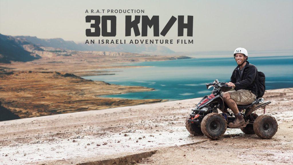 AN ISRAELI ROAD MOVIE